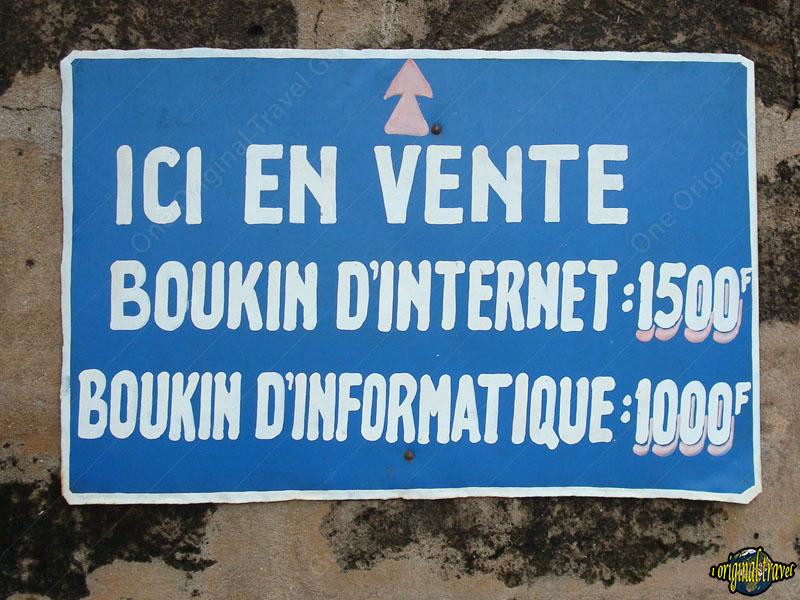 Ici en Vente Boukin d'internet - Comé - Bénin