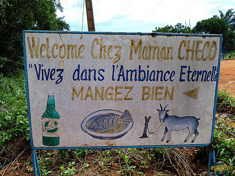 Welcome chez maman Chéco - Hévié - Bénin